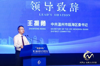 """Ouhai District Party Committee secretary Wang Zhenyong delivered a speech at the press conference for the 2nd """"Ouhai Embraces Diversity"""" Global Talent Recruitment Drive"""